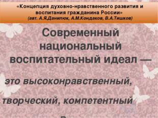 «Концепция духовно-нравственного развития и воспитания гражданина России» (ав