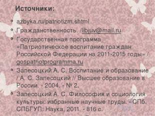 Источники: azbyka.ru/patriotizm.shtml Гражданственность. /libjuv@mail.ru Г