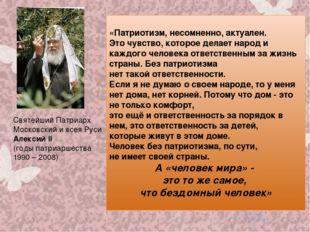 Святейший Патриарх Московский и всея Руси Алексий II (годы патриаршества 199