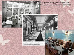 Сестры милосердия и священник Николаевского военного госпиталя.