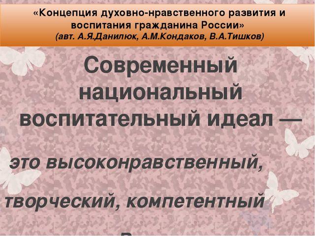 «Концепция духовно-нравственного развития и воспитания гражданина России» (ав...
