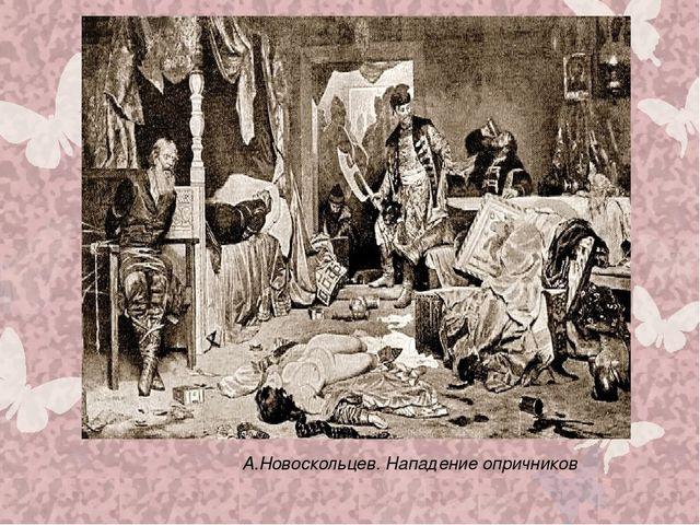 А.Новоскольцев. Нападение опричников