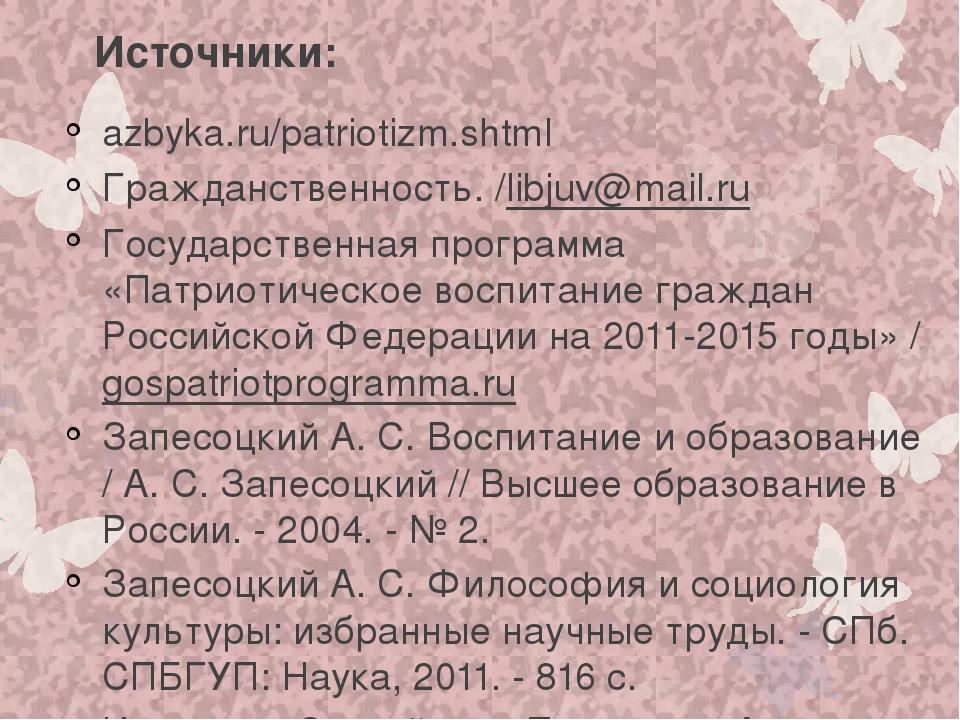 Источники: azbyka.ru/patriotizm.shtml Гражданственность. /libjuv@mail.ru Г...