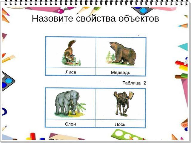 Назовите свойства объектов