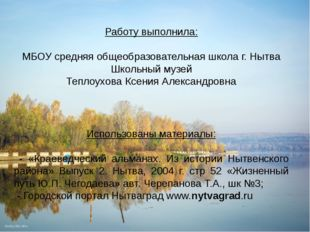 Работу выполнила: МБОУ средняя общеобразовательная школа г. Нытва Школьный м