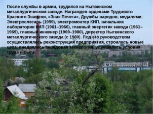 После службы в армии, трудился на Нытвенском металлургическом заводе. Награж