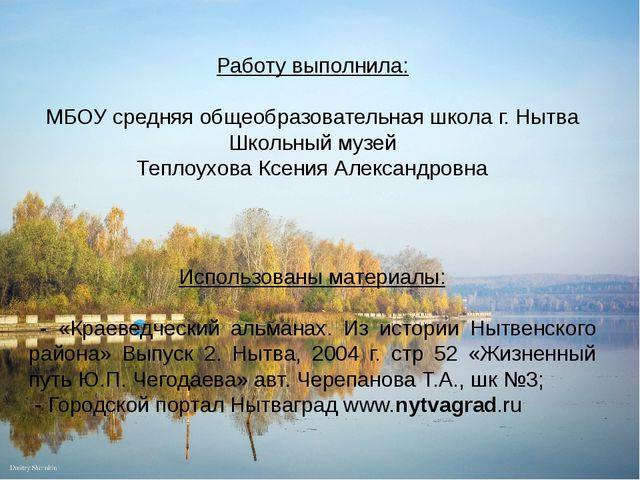 Работу выполнила: МБОУ средняя общеобразовательная школа г. Нытва Школьный м...