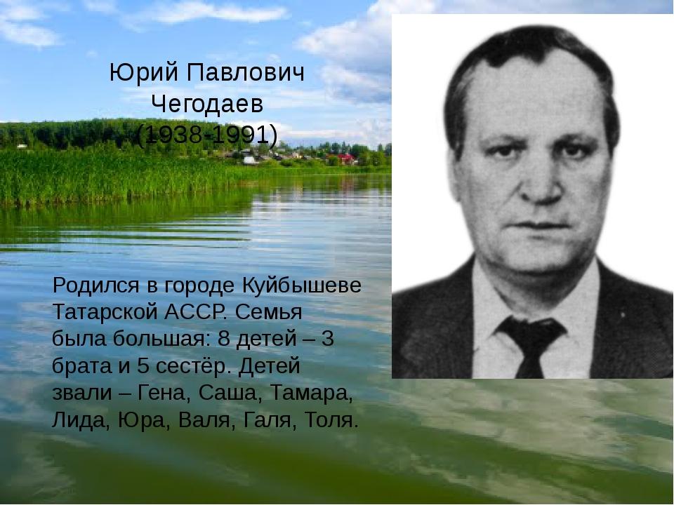 Юрий Павлович Чегодаев (1938-1991) Родился в городе Куйбышеве Татарской АССР...