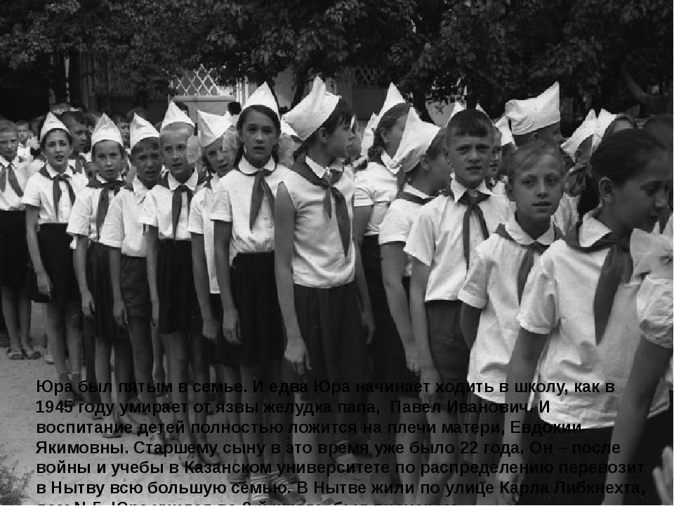 Юра был пятым в семье. И едва Юра начинает ходить в школу, как в 1945 году у...
