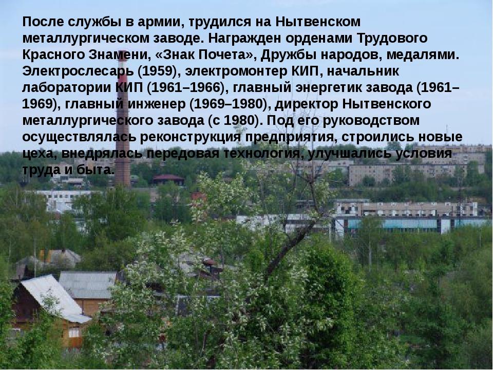 После службы в армии, трудился на Нытвенском металлургическом заводе. Награж...