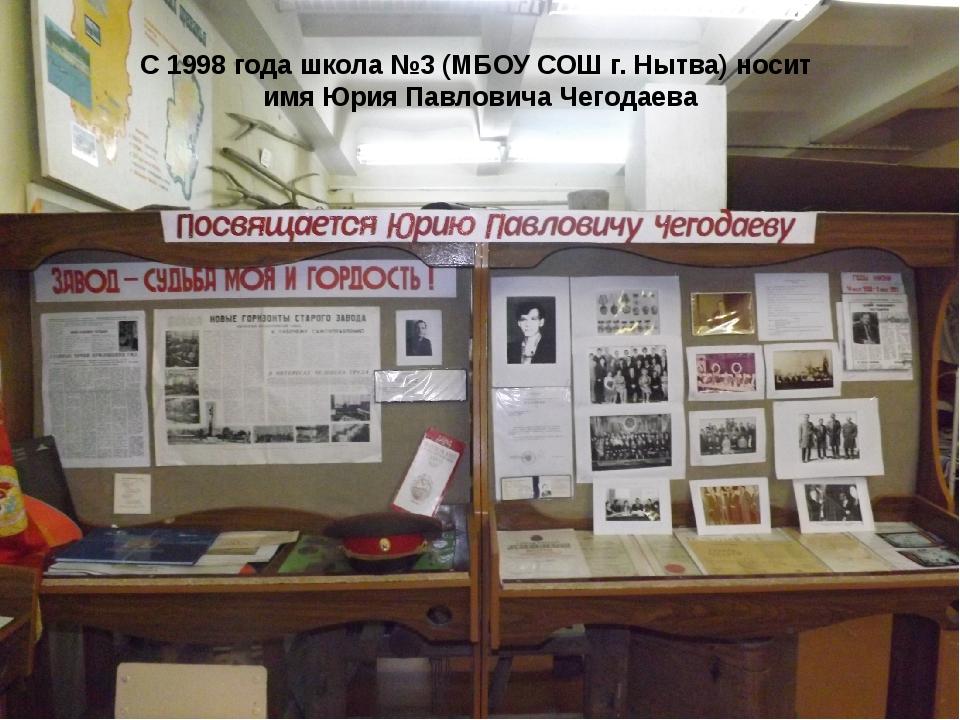 С 1998 года школа №3 (МБОУ СОШ г. Нытва) носит имя Юрия Павловича Чегодаева