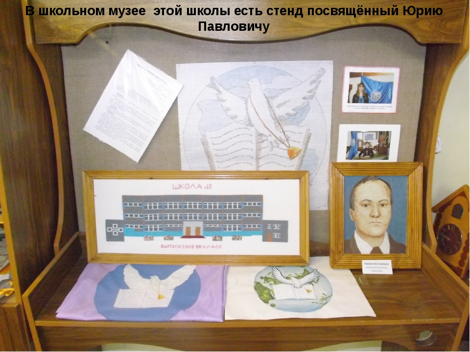 В школьном музее этой школы есть стенд посвящённый Юрию Павловичу
