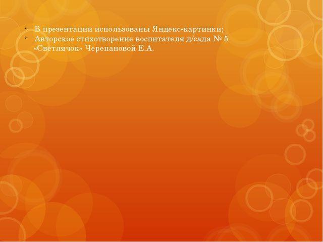 В презентации использованы Яндекс-картинки; Авторское стихотворение воспитате...