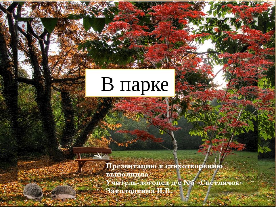 В парке Презентацию к стихотворению выполнила Учитель-логопед д/с №5 «Светля...
