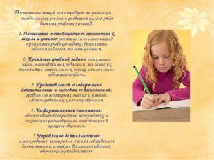 Достижение такой цели требует от учащихся определенных усилий и развития цело