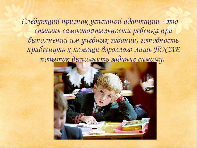 Следующий признак успешной адаптации - это степень самостоятельности ребенка...