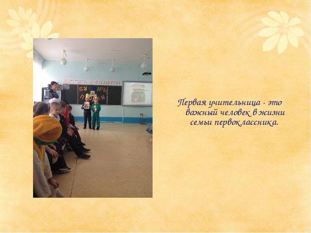 Первая учительница - это важный человек в жизни семьи первоклассника.