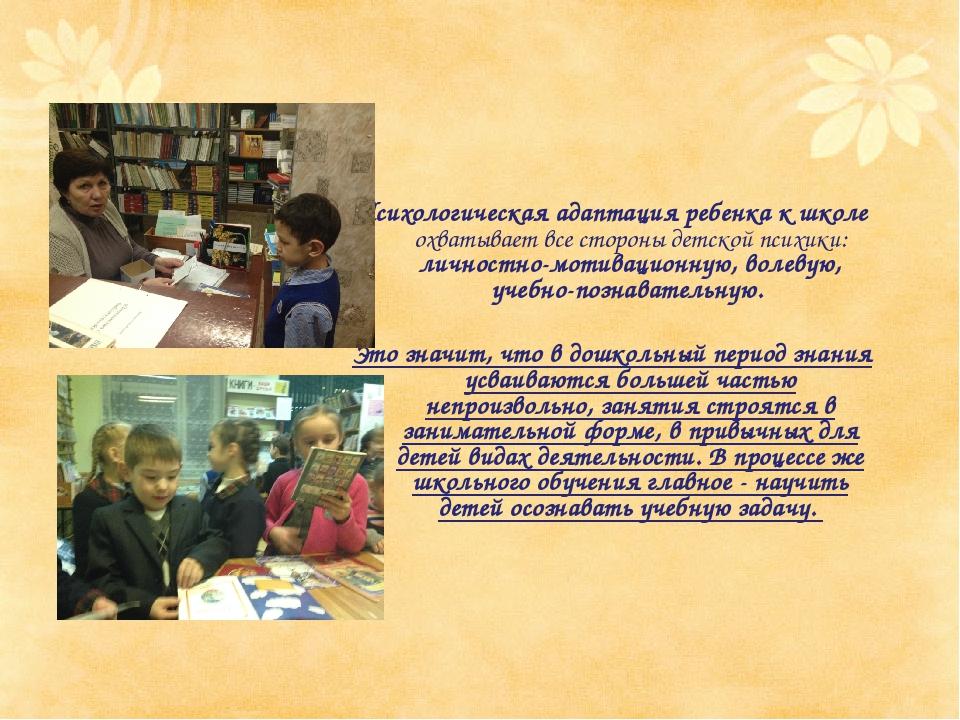 Психологическая адаптация ребенка к школе охватывает все стороны детской пси...