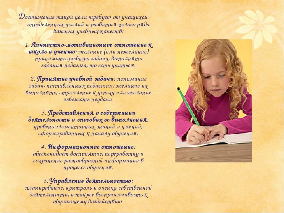 Достижение такой цели требует от учащихся определенных усилий и развития цело...