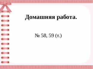 № 58, 59 (т.) Домашняя работа.
