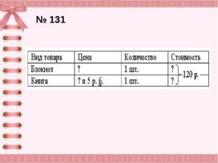 № 131