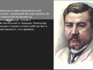 Александр Куприн великий русский писатель, оставивший богатое наследство про