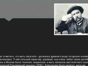 Стоит отметить, что мать писателя - уроженка древнего рода татарских князей
