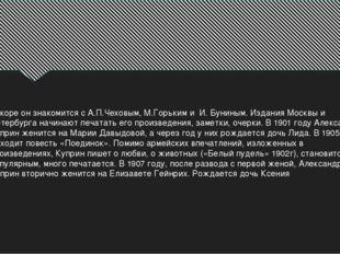 Вскоре он знакомится с А.П.Чеховым, М.Горьким и И. Буниным. Издания Москвы