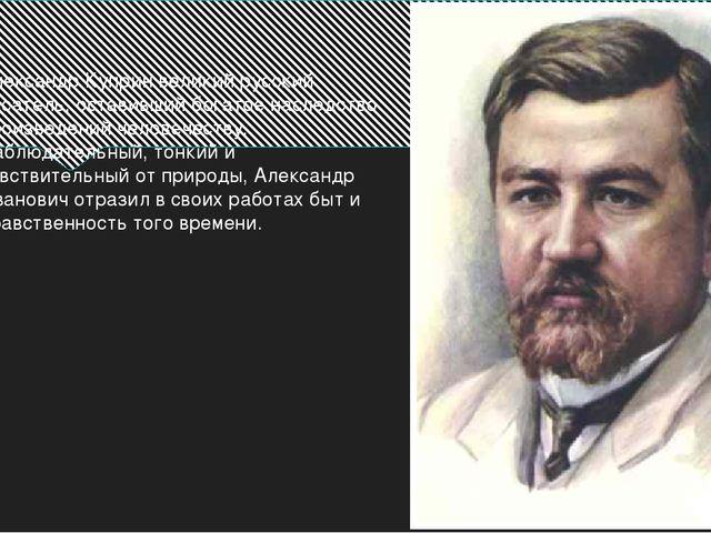 Александр Куприн великий русский писатель, оставивший богатое наследство про...
