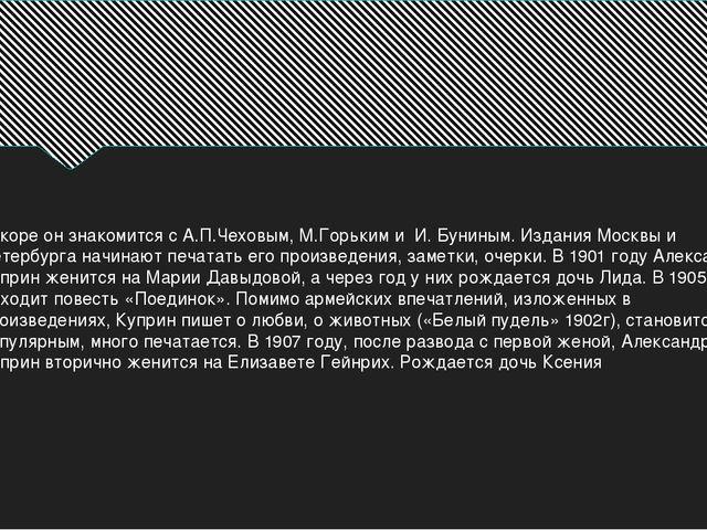 Вскоре он знакомится с А.П.Чеховым, М.Горьким и И. Буниным. Издания Москвы...
