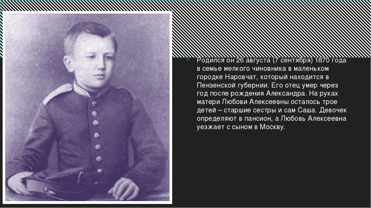 Родился он 26 августа (7 сентября) 1870 года в семье мелкого чиновника в мал...