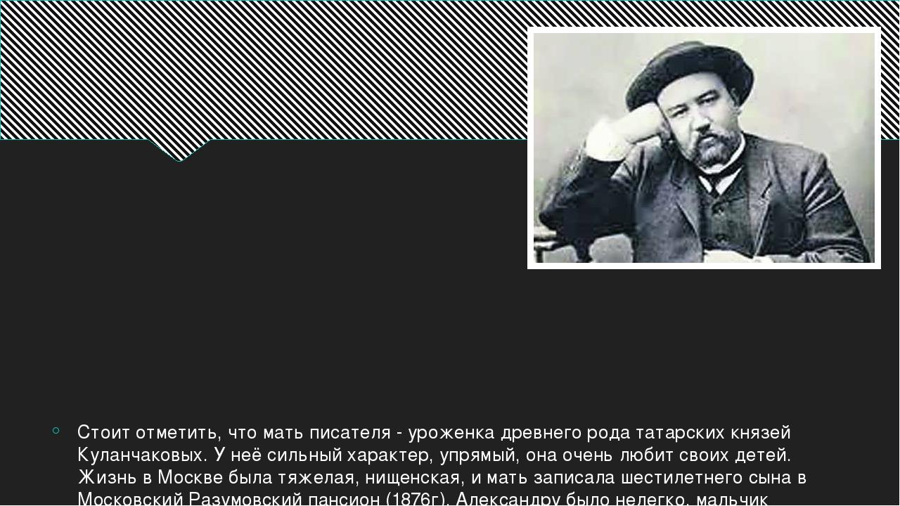 Стоит отметить, что мать писателя - уроженка древнего рода татарских князей...