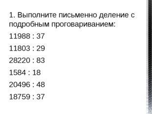 1. Выполните письменно деление с подробным проговариванием: 11988 : 37 11803