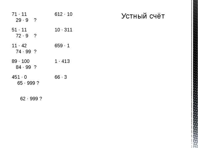 71 ∙ 11 612 ∙ 10 29 ∙ 9 ? 51 ∙ 11 10 ∙ 311 72 ∙ 9 ? 11 ∙ 42 659 ∙ 1 74 ∙ 99 ?...