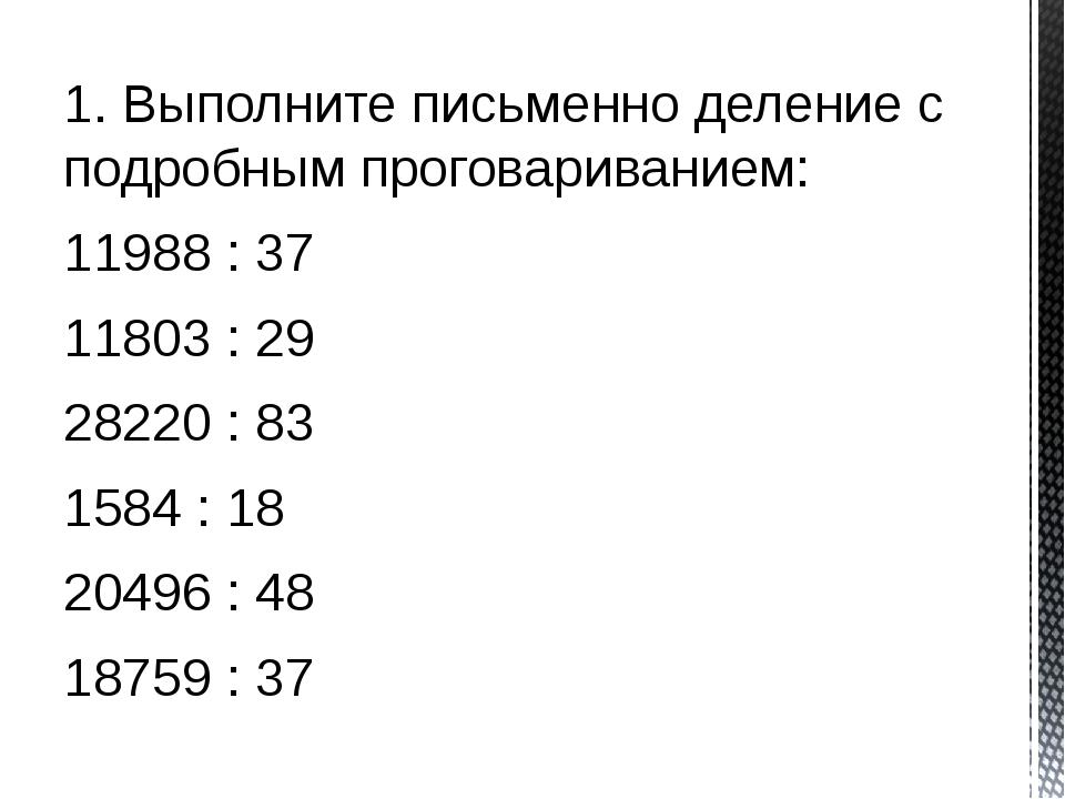 1. Выполните письменно деление с подробным проговариванием: 11988 : 37 11803...
