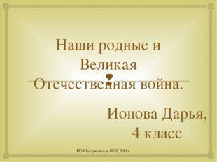 Наши родные и Великая Отечественная война. Ионова Дарья, 4 класс МОУ Воскресе