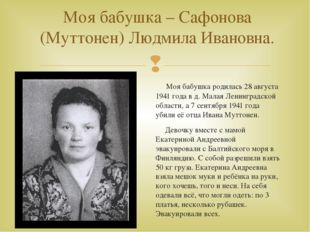 Моя бабушка родилась 28 августа 1941 года в д. Малая Ленинградской области,