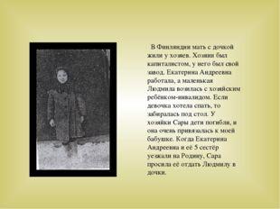 В Финляндии мать с дочкой жили у хозяев. Хозяин был капиталистом, у него был