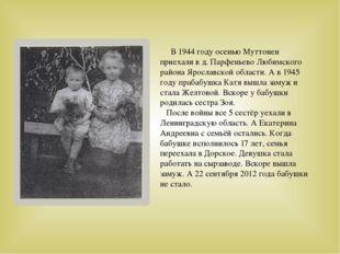 В 1944 году осенью Муттонен приехали в д. Парфеньево Любимского района Яросл
