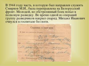 В 1944 году часть, в которую был направлен служить Смирнов М.И., была перепра