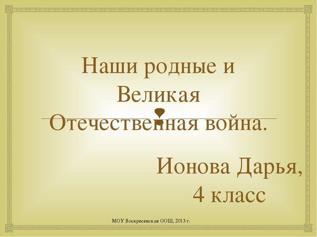 Наши родные и Великая Отечественная война. Ионова Дарья, 4 класс МОУ Воскресе...