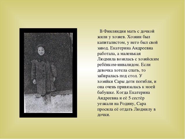 В Финляндии мать с дочкой жили у хозяев. Хозяин был капиталистом, у него был...