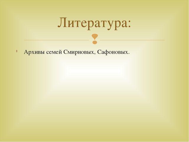 Архивы семей Смирновых, Сафоновых. Литература: 