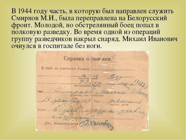 В 1944 году часть, в которую был направлен служить Смирнов М.И., была перепра...