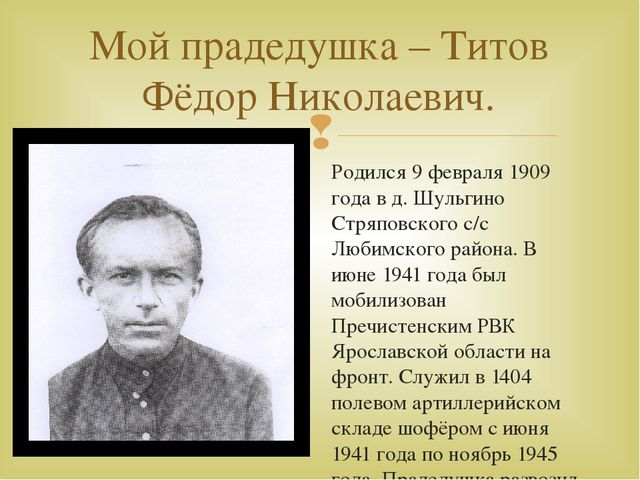 Родился 9 февраля 1909 года в д. Шульгино Стряповского с/с Любимского района....