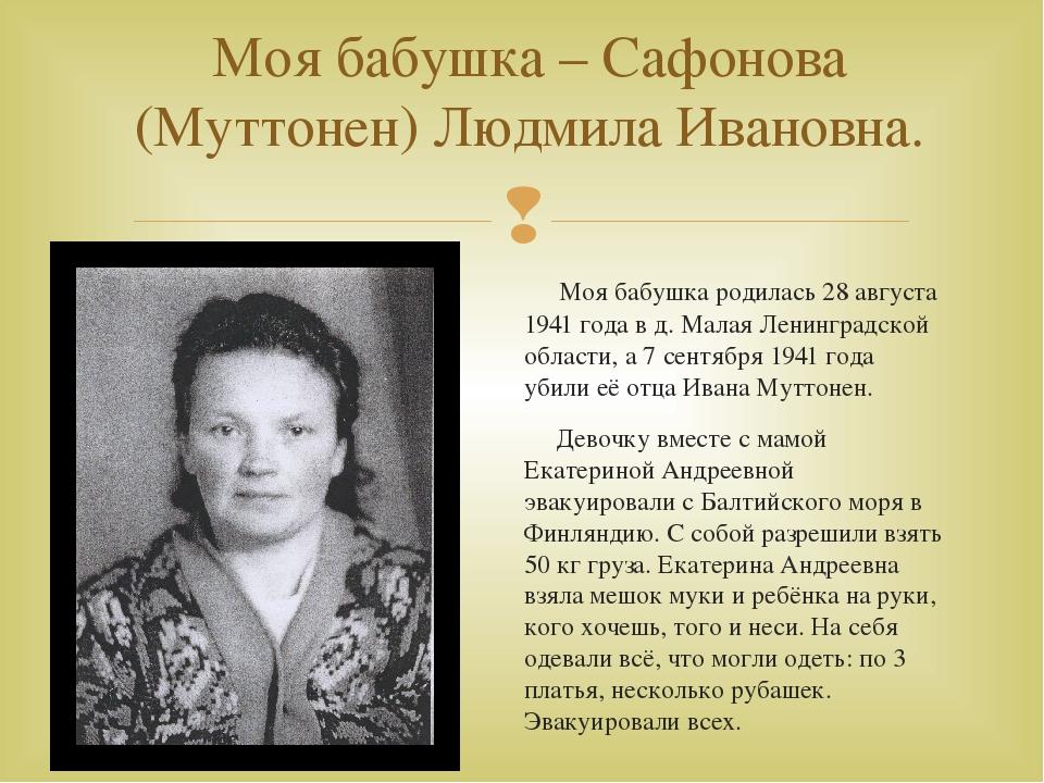 Моя бабушка родилась 28 августа 1941 года в д. Малая Ленинградской области,...