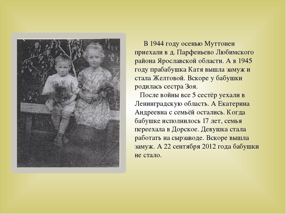 В 1944 году осенью Муттонен приехали в д. Парфеньево Любимского района Яросл...