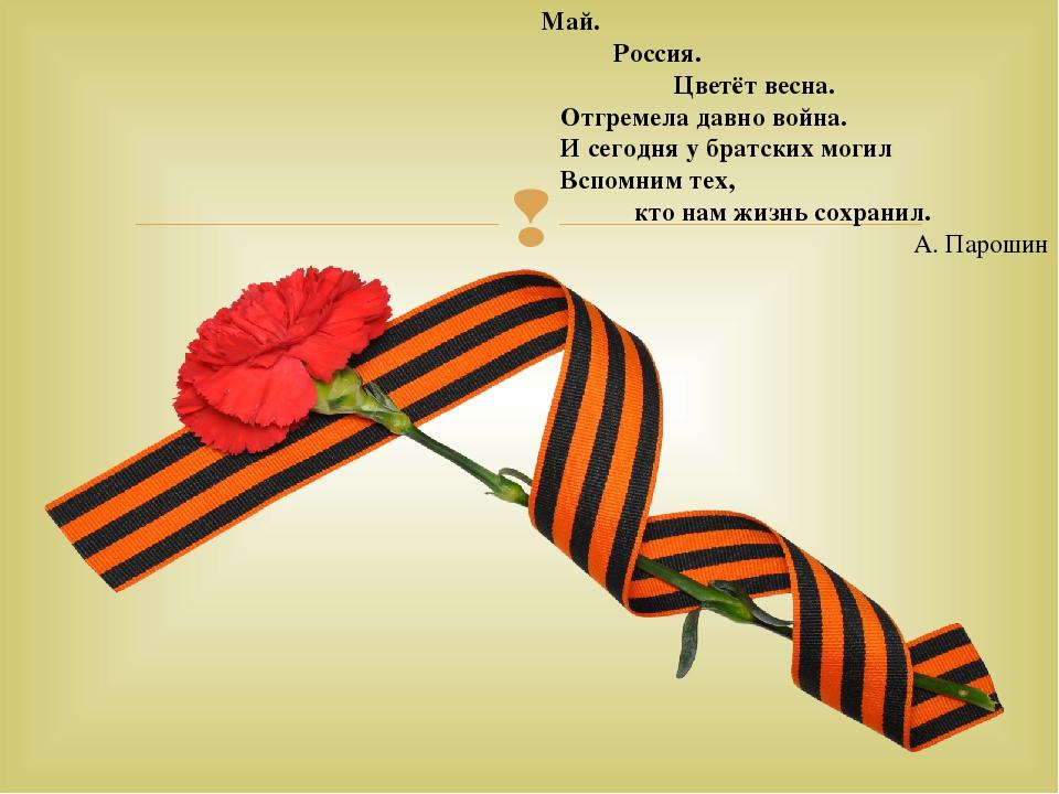 Май. Россия. Цветёт весна. Отгремела давно война. И сегодня у братских могил...