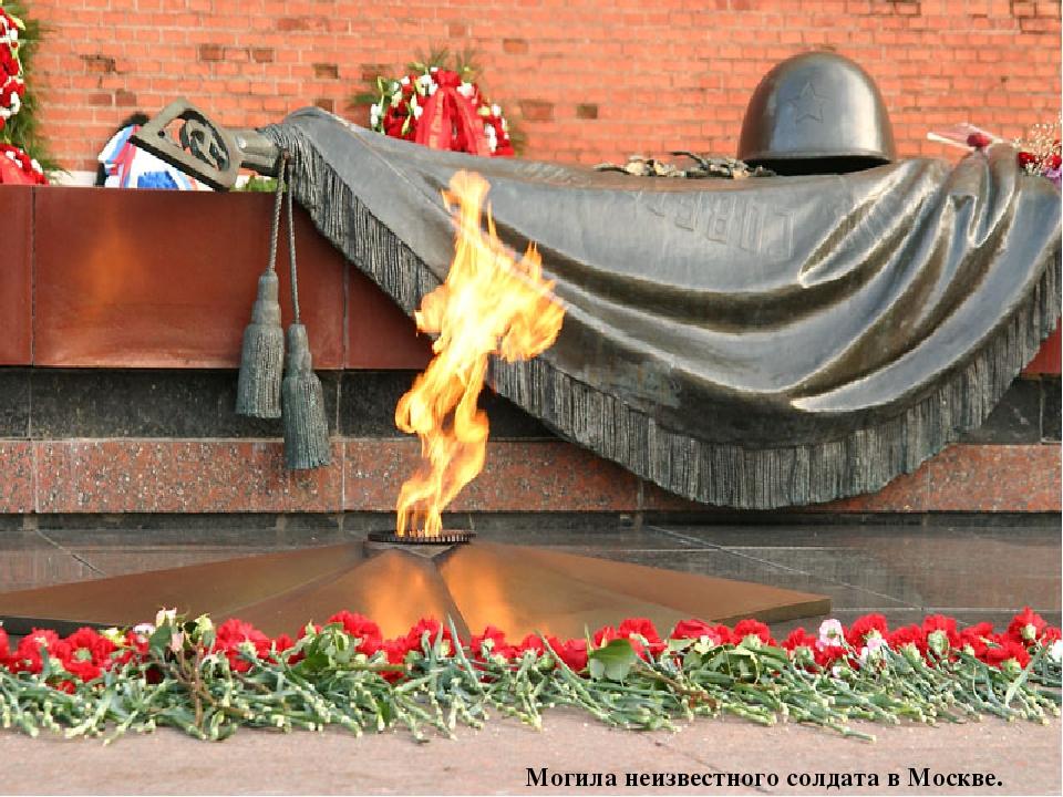 Могила неизвестного солдата в Москве.