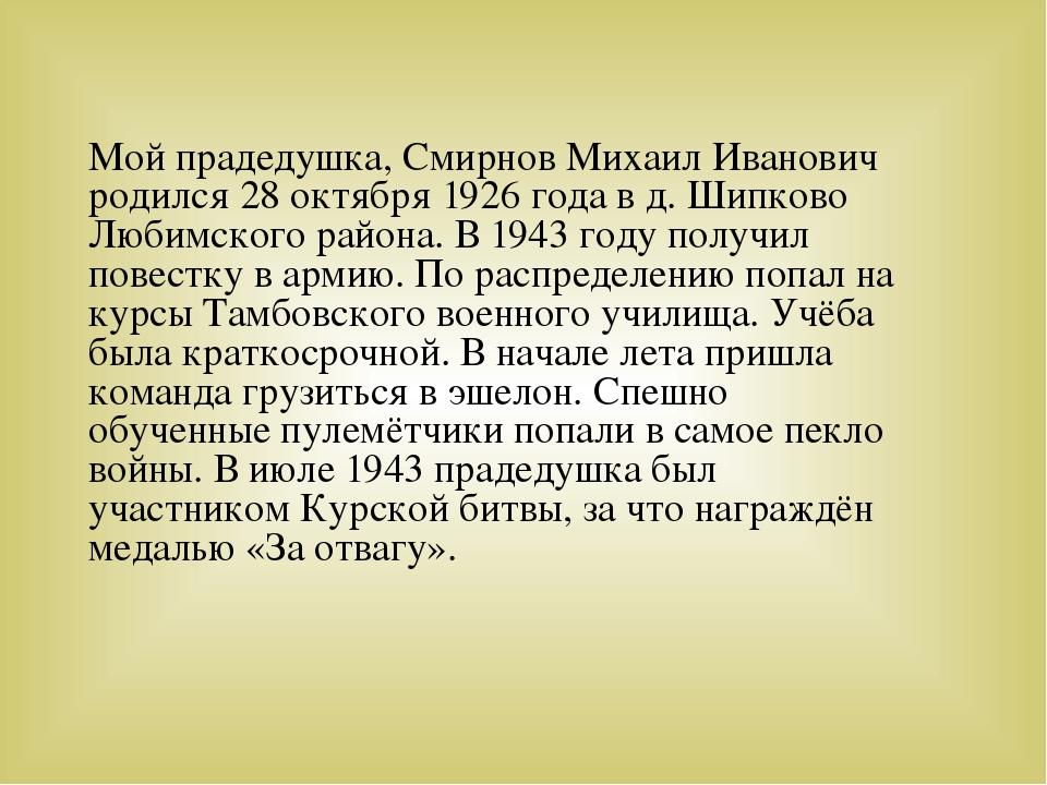 Мой прадедушка, Смирнов Михаил Иванович родился 28 октября 1926 года в д. Шип...